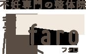 「不妊専門の整体院」faro