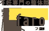 横浜市青葉区の「不妊専門の整体院」faro