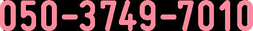 050-3749-7010